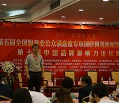 中国品牌影响力论坛峰会